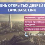 День открытых дверей в Language Link