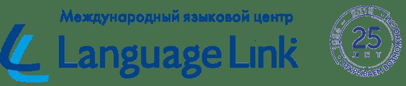 Международный языковой центр Language Link